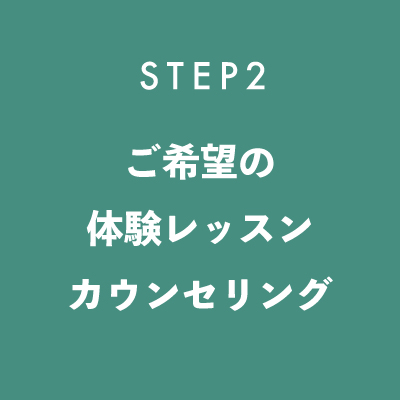 ステップ2 ご希望の体験レッスン・カウンセリング