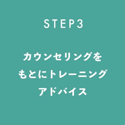 ステップ3 カウンセリングをもとにトレーニングアドバイス
