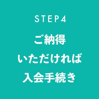 ステップ4 ご納得いただければ入会手続き