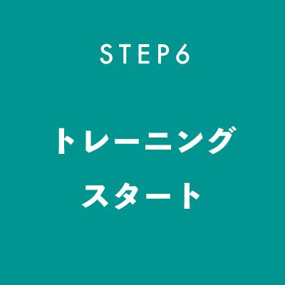 ステップ6 トレーニングスタート